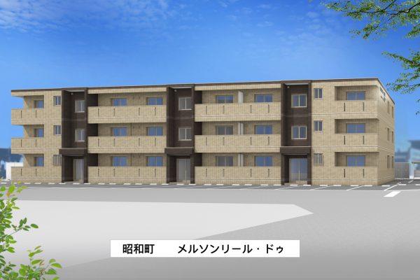 函館市昭和町新築~メルソン・リール ドゥ(MERSON・RIRE deux)2020年1月25日入居開始予定~