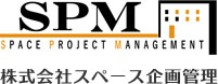 SPM SPACE PROJECT MANAGEMENT 株式会社スペース企画管理